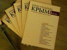 Журнал Крым, В Симферополе представили возрожденный литературный журнал «Крым»