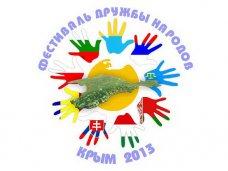 фестиваль, В Бахчисарае пройдет фестиваль дружбы народов