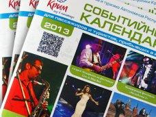 В Крыму выпустят событийный календарь по Феодосии
