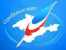 Лицо крымской журналистики, В рамках конкурса «Серебряное перо-2013» выберут лицо крымской журналистики