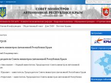 сайт, Обновленный сайт Совмина Крыма доступен на четырех языках