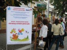 Благотворительность, В Симферополе открылась благотворительная ярмарка