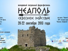 Театральный фестиваль, В Симферополе зазвучали фанфары нового театрального фестиваля
