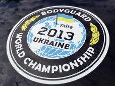 Чемпионат телохранителей, В Ялте проходят соревнования телохранителей