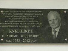 Мемориальная доска, В Симферополе открыли памятную доску профессору медицины