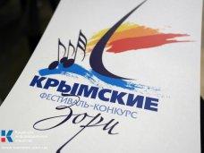 фестиваль Крымские Зори, Оргкомитет определил финалистов фестиваля «Крымские зори»