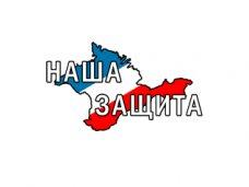 В Крыму начала работать организация по защите прав потребителей