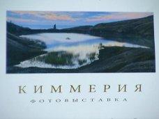 фотовыставка, В Севастополе представили фотовыставку «Киммерия»