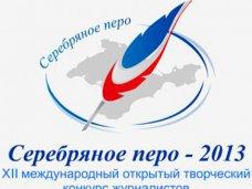 Лицо крымской журналистики, В Крыму определили финалистов конкурса «Лицо крымской журналистики»