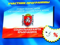 Социальная карта крымчанина, В Крыму более тысячи объектов предоставляют услуги по социальной карте крымчанина