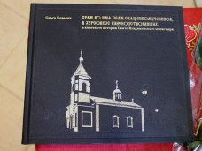 книга, В Севастополе представили книгу о храме семи священномучеников Херсонесских