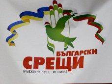 болгары, В Симферополе пройдут «Болгарские встречи»