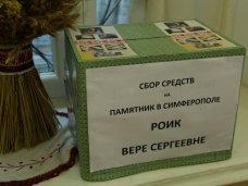 Вера Роик, В Симферополе хотят установить памятник Вере Роик