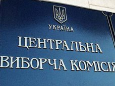 референдум, ЦИК не пойдет на собрание коммунистов по референдуму
