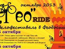 велосипед, На «Фео-ride 2013» проведут парад дошколят и гонки по кросс-кантри