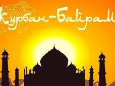 Курбан-байрам, Мусульмане Алушты будут праздновать Курбан-байрам четыре дня
