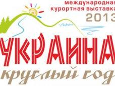Украина – круглый год, На выставке «Украина – круглый год» презентуют четыре крымских региона