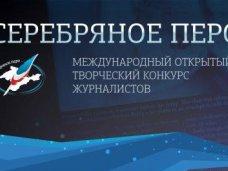Лицо крымской журналистики, Голосование в конкурсе «Лицо крымской журналистики» приостановлено