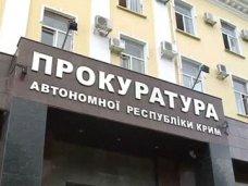 прокуратура, В крымской прокуратуре создали единый следственный аппарат