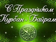 Курбан-байрам, Крымские власти поздравили мусульман с праздником Курбан-байрам