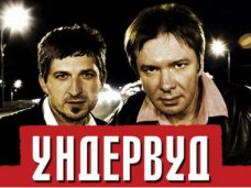 Ундервуд, В Симферополе «Ундервуд» презентует новый альбом