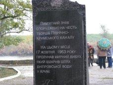 Северо-Крымский канал, В Армянске отпраздновали 50-летие Северо-Крымского канала