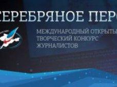 Серебряное перо, В Крыму для участников «Серебряного пера» проведут мастер-классы