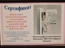 Маммограф, В онкодиспансере Симферополя появится уникальный маммограф
