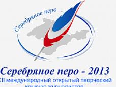 Серебряное перо, Премьер Крыма примет делегации журналистов