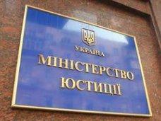 трудоустройство, Главное управление юстиции в Крыму объявляет конкурс на замещение вакантных должностей