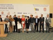 Серебряное перо, В Крыму наградили победителей конкурса журналистов «Серебряное перо»