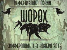 фестиваль, В Крыму проведут фестиваль поэзии