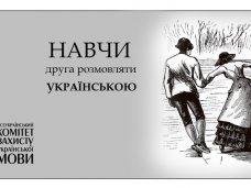 Украинский язык, Севастопольцев научат говорить по-украински