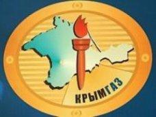 Отопительный сезон, На подготовку к отопительному сезону «Крымгаз» потратил 12 млн. грн.