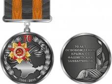 Награда, Знак по случаю освобождения Крыма от оккупантов претерпел изменения