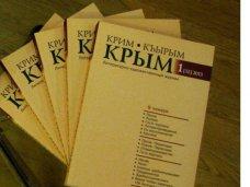 Журнал Крым, В Алуште презентуют возрожденный литературно-художественный журнал