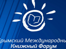 Международный книжный форум, Крымский книжный форум соберет представителей местных органов власти