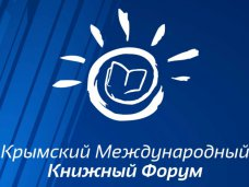 Международный книжный форум, Крымский премьер отметил важность международного книжного форума