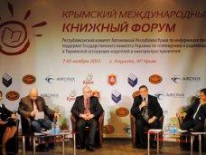 Международный книжный форум, В Алуште прошла конференция «Книга, власть и медиа»