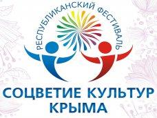Соцветие культур, На фестивале культур в Крыму представят национальные павильоны