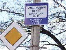 Дорожные знаки, Жителям Симферополя подскажут дорогу к участковому