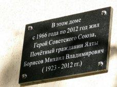 Мемориальная доска, В Ялте открыли мемориальную доску летчику-герою
