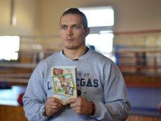 Книги которые нас воспитали, Боксер-олимпиец передал детям книгу Марка Твена