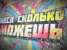 Реклама, В Симферополе объявили акцию «Унеси, сколько сможешь»