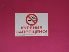 Курение, Симферопольцам напомнили о запрете курения на остановках