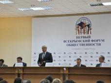 гражданское общество, В Симферополе провели Всекрымский форум общественности