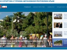 сайт, Минкурортов АРК презентовало новый сайт