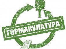 экологическая акция, Среди учебных заведений Крыма проведут акцию по сбору макулатуры