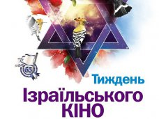 Кинопоказ, На неделе израильского кино в Симферополе представят 6 фильмов