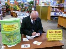 Книги которые нас воспитали, Мэр Ялты принял участие в акции «Книги, которые нас воспитали»